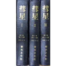 혜성 1931년 창간호부터 9호까지 1932년 1호부터 4호까지 전3권 영인본