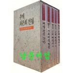 추계 최은희 전집 1~5 전5권 완질