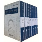 단재 신채호 전집 전9권 완질중 3권.7권 두권 낙권