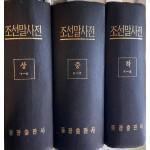 조선말사전 상.중.하 전3권 완질 과학원출판사본 영인본