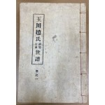 옥천조씨 절민공파세보족보 1~7전7권 완질