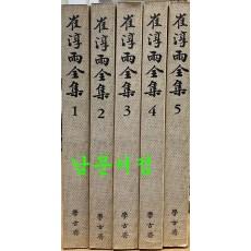 최순우전집 1~5 전5권 완질