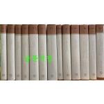 한국전통사상총서 1-12 전12권 13책 영문판 중문도 일부수록