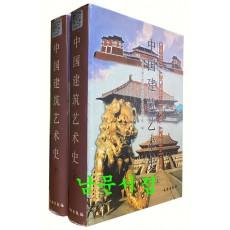 中囯建筑艺朮史 중국건축예술사 Chinese Architectural art history