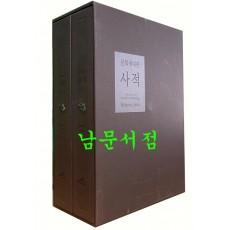 문화재대관 사적 1.2 전2권 완질 2010년 증보판
