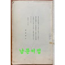 조선은행 이십오년사 표지 판권 없고 마지막 두장 낙장