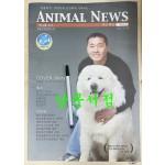 애니멀 뉴스 창간호 2011년11월10일