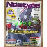 뉴타입 창간호 1999년