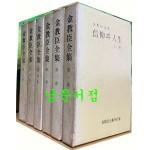 김교신전집 1~6 전6권 완질 양장본