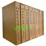 국역 연산군일기 1~9 전9권 완질 축소영인포함