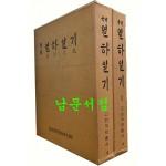 국역 열하일기 전2권 완질