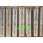 국역 신증동국여지승람 색인포함 전7권 완질