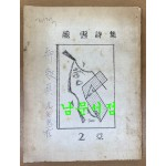용운시집 제2호 유치진 소장장서 서문은 서정주