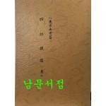 사주첩경 권2 - 복사본