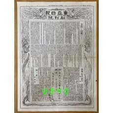 동아일보 창간호 1면 복사영인본외 주요기사 4면 합1장 4면