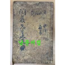 개암선생문집 開巖先生文集 권지 1.2.3.4 전2책 완질 목판본