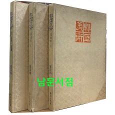한국미술 1-고대.고려, 2-조선1, 3-조선2 전3권 완질