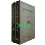 경기도문화재총람 도지정편 1.2.3 전3권 완질