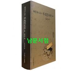 광주이씨가 승정원사초 2 영인본