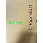 영인표점 한국문집총간 280 - 노주집