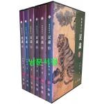 조선시대의 민화 1~6 전6권 완질