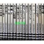 데즈카 오사무 手塚 治虫 てづか おさむ 만화전집 38권 일괄판매