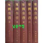 한주전서 1~5 전5권 영인본 150질 한정판