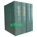 한국독립운동자료집 - 조소앙편 1.2.3.4 전4권 완질 영인본
