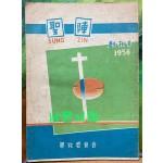성진 창간호 1956년 뒷부분 3장 낙장