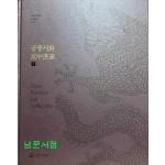 궁중서화 2