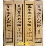 성주이씨대동보 1.2.3 세권 세덕편 한권 전4권 금장 초 호호제본