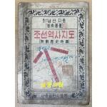 조선역사지도 15.6쪽 한장 낙장