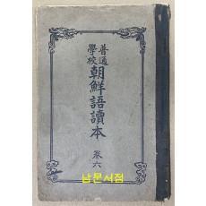 보통학교 조선어독본 권6