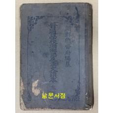 보통학교조선어급한문독본 권4