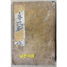 사천년문헌통고