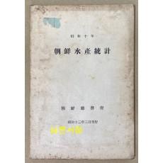 소화10년(1935년) 조선수산통계