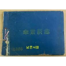 국립경찰전문학교 제8기 1953년 11월20일 졸업앨범