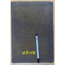 재단법인 제일관서공학교 토목과 제30회 졸업기념앨범