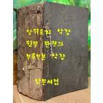 수정증보 조선어사전 표지낙장 뒷쪽부록낙장 판권낙장