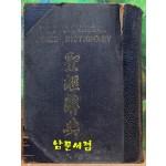 1927년 조선야소교서회 발행 국한문 혼용 연활자본  성경사전(聖經辭典] 單冊
