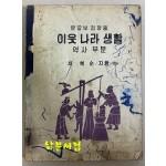 이웃나라생활 역사부분 뒷표지낙장 213-222쪽 낙장