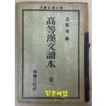 고등한문독본 권1