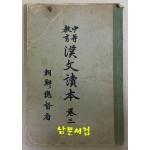중등교육 한문독본 권3