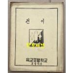 전이 - 포병학교 보충교재