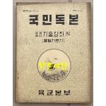 국민독본 농업축산 기술강좌 5 꿀벌기르기