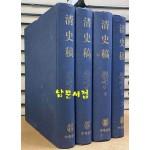 清史稿(全4册) 청사고 1~4 전4책 완질 세트