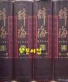 [중고] 辭海 彩圖本 (全4冊) : 사해 채도본 (전4책) 부록과 색인은 없음 (1999년판)