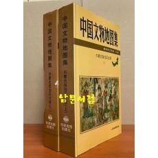中国文物地图集-内蒙古自治区分册(上下) 중국문물지도집-내몽고자치구분책(상하) 중국어표기