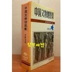 中国文物地图集(河南分册) 중국문물지도집(하남분책) 중국어표기