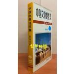 中国文物地图集(青海分册) 중국문물지도집(청해분책) 중국어표기